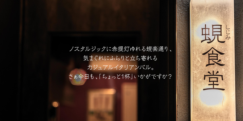 カジュアル イタリアン バル 蜆食堂(しじみしょくどう)