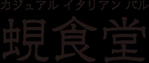 蜆食堂(しじみしょくどう)