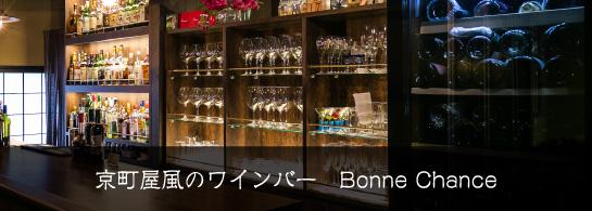 京町屋風のワインバー Bonne Chance(ボンヌシャンス)